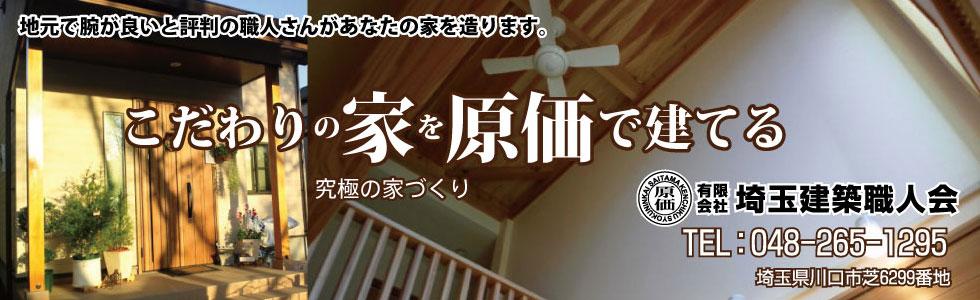 埼玉県川口市の注文住宅 新築 リフォーム