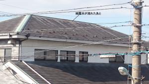 屋根面結露