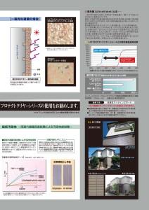 ピュアライド UVプロテクトクリヤーシリーズ
